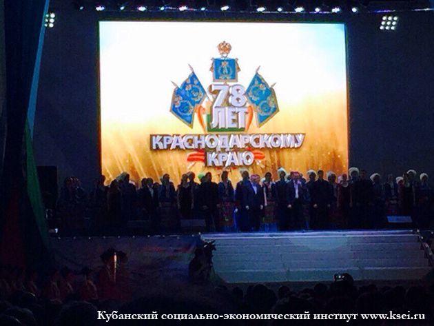 78 - летие образования Краснодарского края